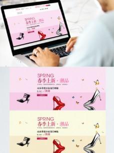 电商淘宝粉色新品高跟鞋海报