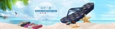 夏季男士沙滩拖鞋店铺首页海报