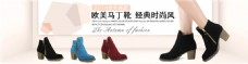 淘宝马丁女鞋海报