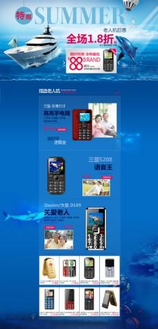 手机首页活动模板