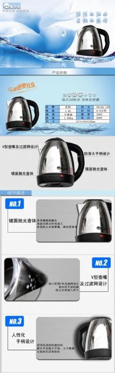 生活用品  水壶 电器