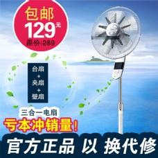 电风扇直通车