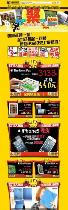 品牌电子产品配件促销psd海报