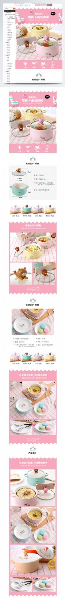 淘宝天猫粉色可爱泡面碗餐具详情页模板