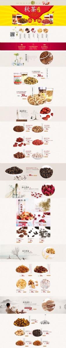 秋季养生茶活动海报