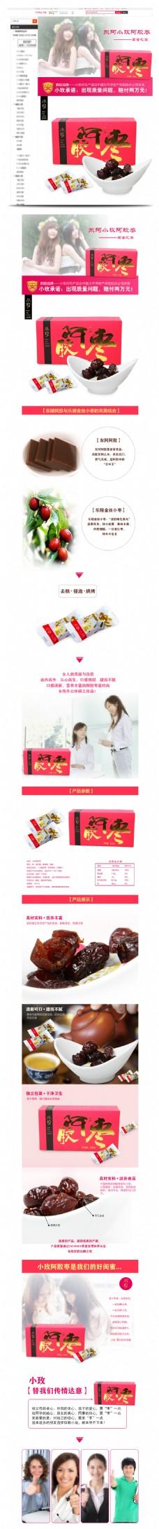 中国风阿胶糕详情页模板