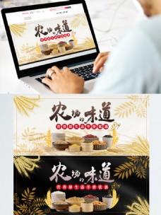 电商淘宝农场的味道大气海报banner