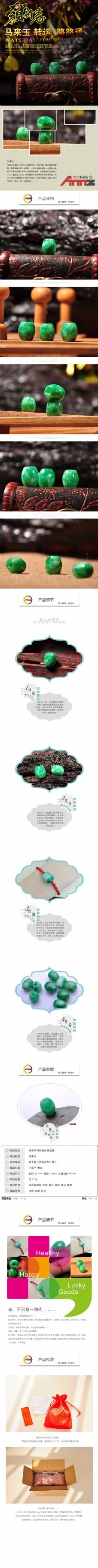 淘宝饰品马来玉转运珠红绳本命手串详情设计