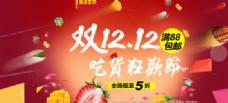 双12.12 吃货狂欢节