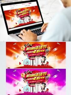 电商淘宝京东年货节电器海报