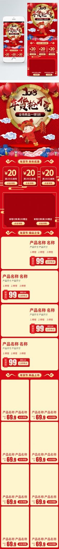 电商淘宝年货节促销红色祥云灯笼首页模板