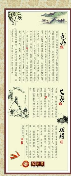 中医 展板 海报 展价图片