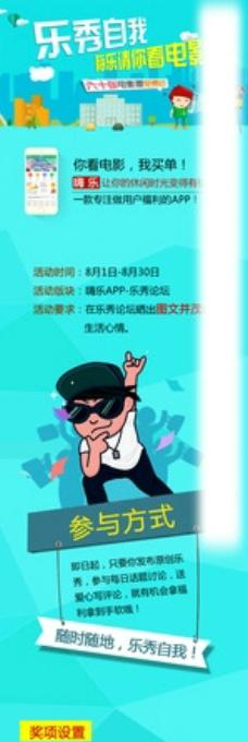 APP  页面图片