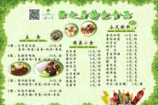 美食菜单图片