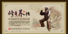 中医修身养性   展板 海报图片