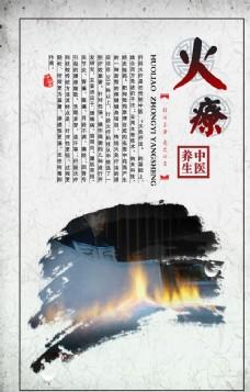 中医火疗 展板 海报图片