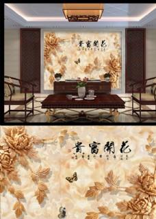 花开富贵牡丹玉雕背景墙