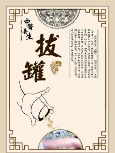 中医拔罐 展板 海报图片