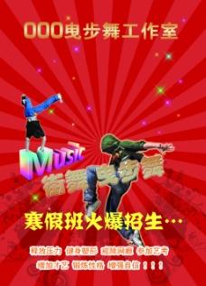 舞蹈班宣传单