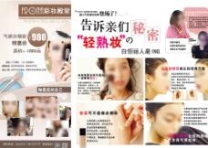 化妆培训广告图片