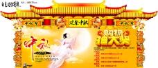 中秋节海报PSD素材