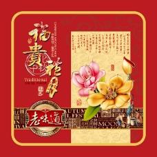 老味道中秋月饼包装设计图片PSD素材