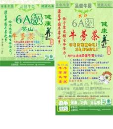 牛蒡茶标签