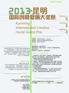 昆明国际创意壁画海报