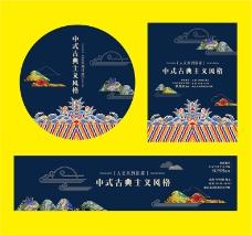 古典中式拼贴海报贴纸横幅展板矢量素材