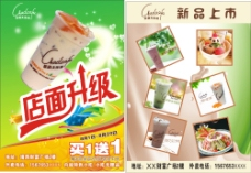 茶道夫奶茶店宣传单