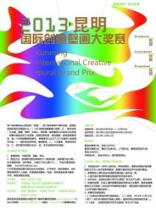 昆明国际创意壁画海报设计