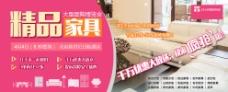 家具博览会广告