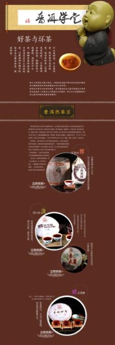 茶叶二级页面