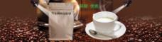 咖啡海报设计 淘宝全拼咖啡袋海报
