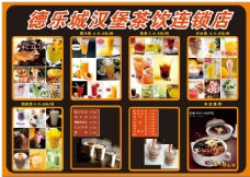 德乐城茶饮菜单