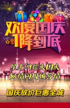 国庆打折促销节日海报