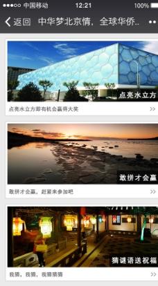 app界面图片