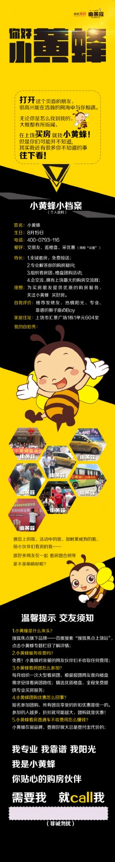 微信端小黄蜂档案