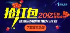 红包活动banner广告图