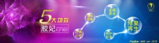 紫色系炫酷广告banner