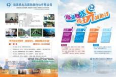 旅行社旅游线路海报