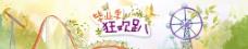 大气上档次企业文化banner