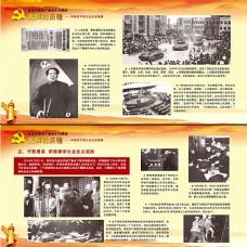纪念建党90周年展板 历史图片展05