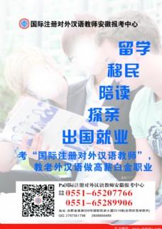 文师教育广告T牌图片