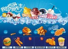 小吃饮品海报