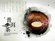 普洱茶广告