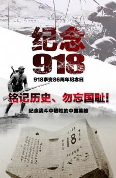 九一八纪念海报