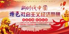 新时代中国经济思想党建海报