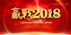 红色赢战2018海报psd源文件