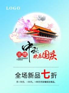 中秋國慶雙節促銷圖片